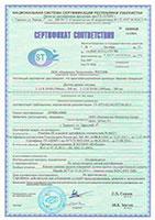 Сертификат соответствия OMNICOMM