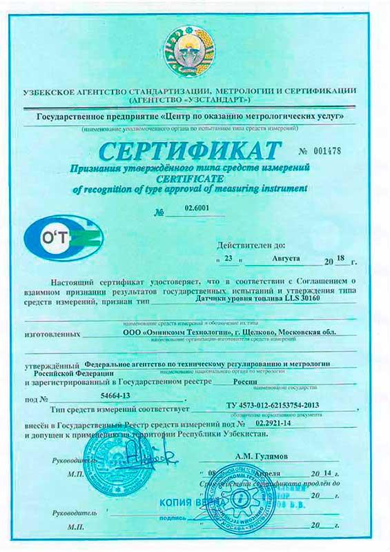 Сертификат о признании утвержденного типа средств измерений