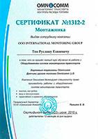Сертификат специалиста Omnicomm