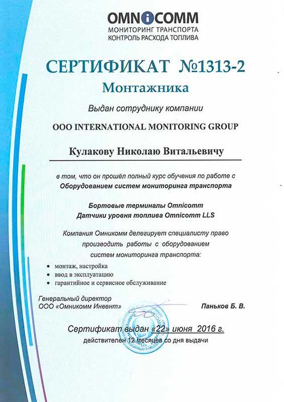 Сертифицированный технический специалист