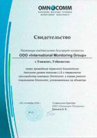 Свидетельство на право проведения диагностики и ремонта оборудования OMNICOMM