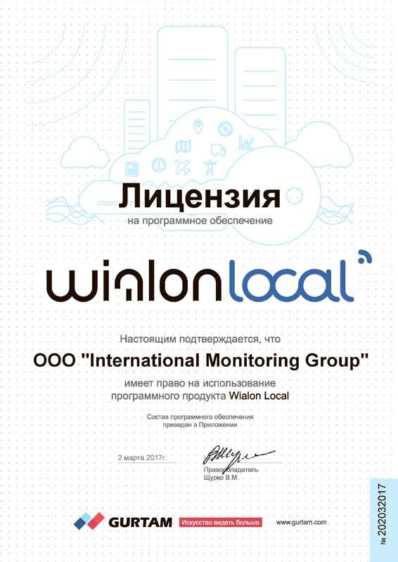 Лицензия на программное обеспечение WIALON