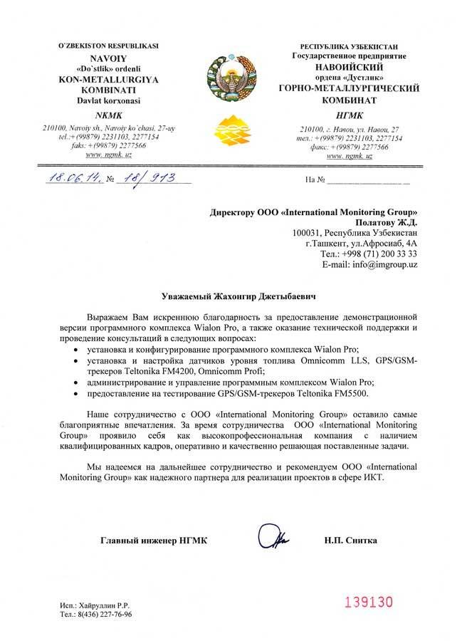 Навоийский горно-металлургический комбинат
