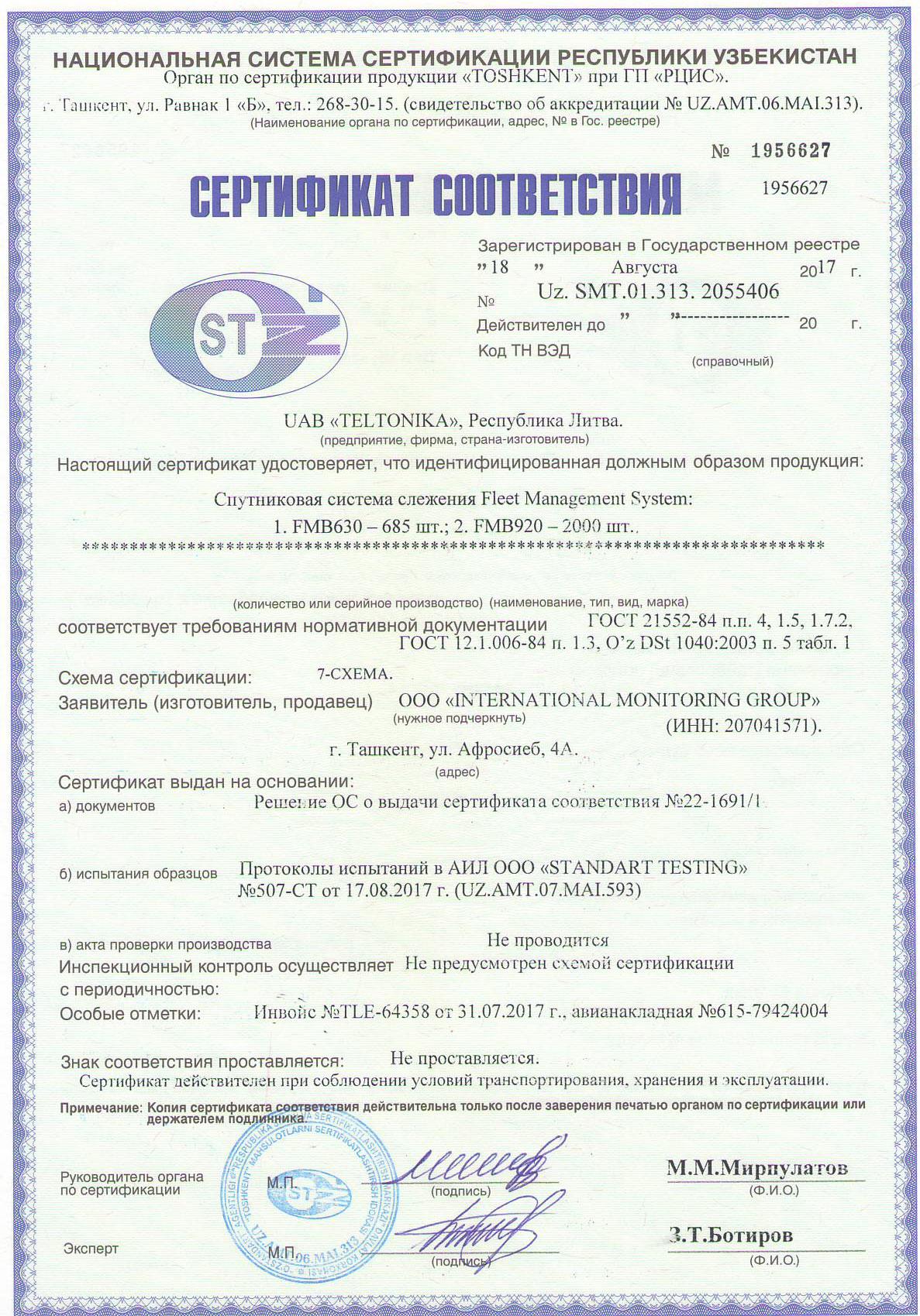Сертификат соответствия TELTONIKA
