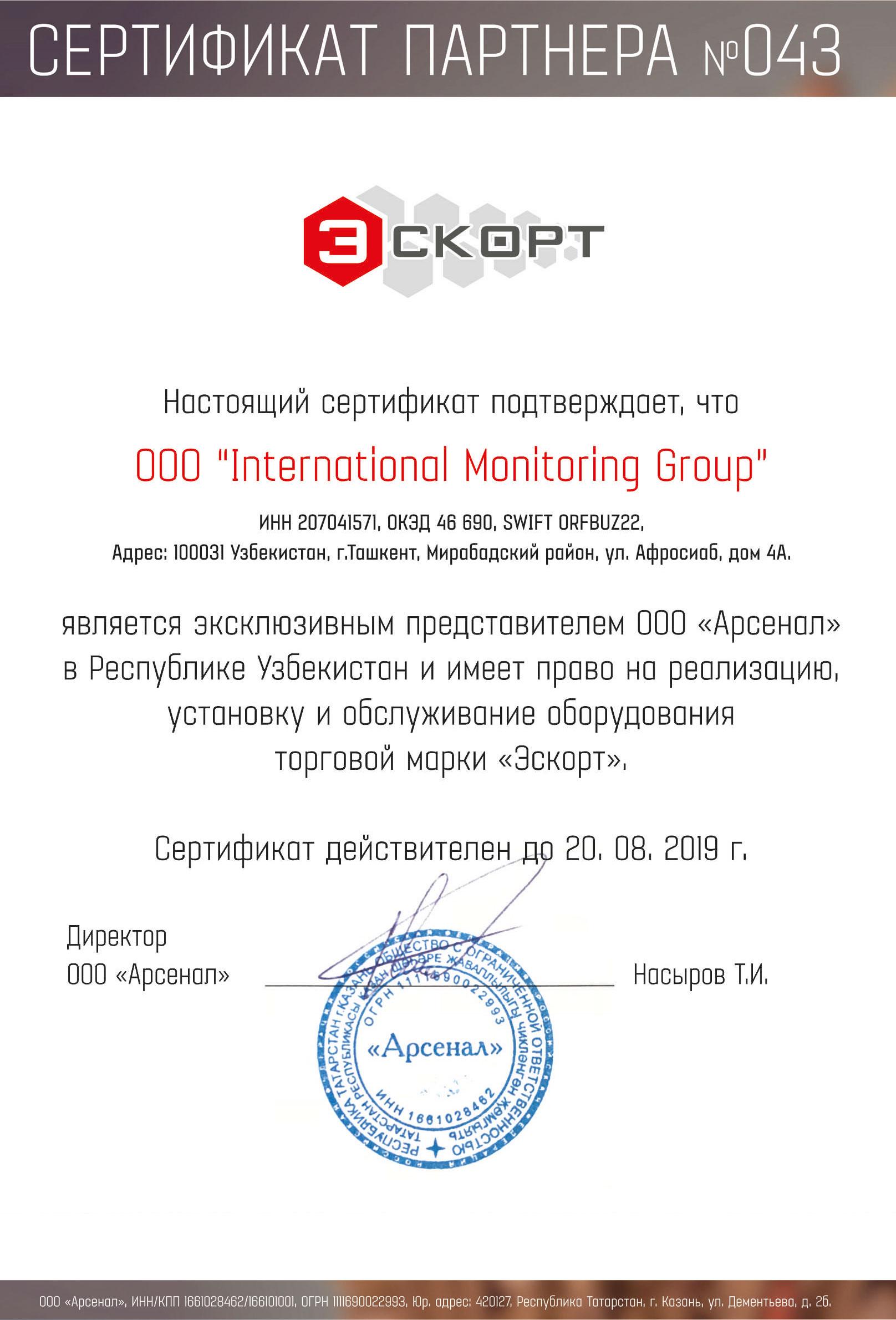 Сертификат Эксклюзивного представителя Эскорт