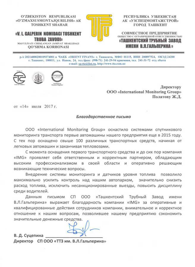Ташкентский трубный завод