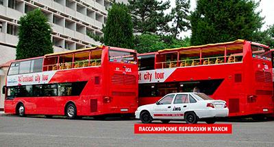 Пассажирские перевозки и такси